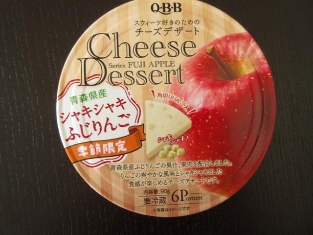 QBB チーズデザート青森県産シャキシャキふじりんご