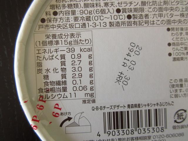 チーズデザート青森県産シャキシャキふじりんごの栄養成分表示