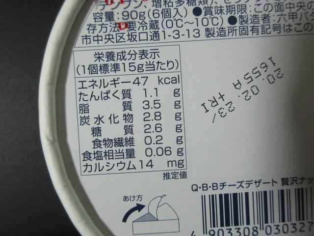 QBB チーズデザート 贅沢ナッツ 栄養成分表示