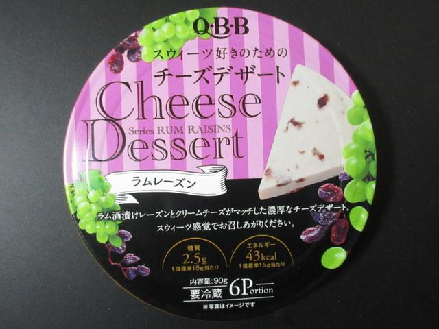QBB チーズデザート ラムレーズン 糖質2.5g パッケージ