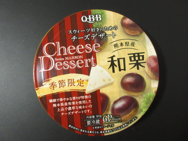 QBB チーズデザート 和栗 糖質3.3g
