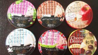 QBB チーズデザート 6種類