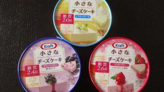 Kraft(クラフト)小さなチーズケーキ3種類