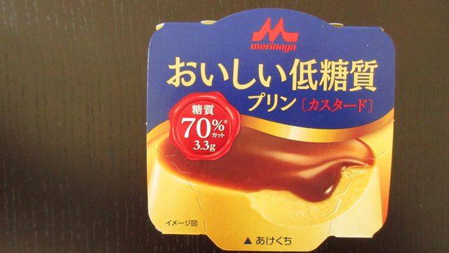 森永の「おいしい低糖質プリン」 パッケージ