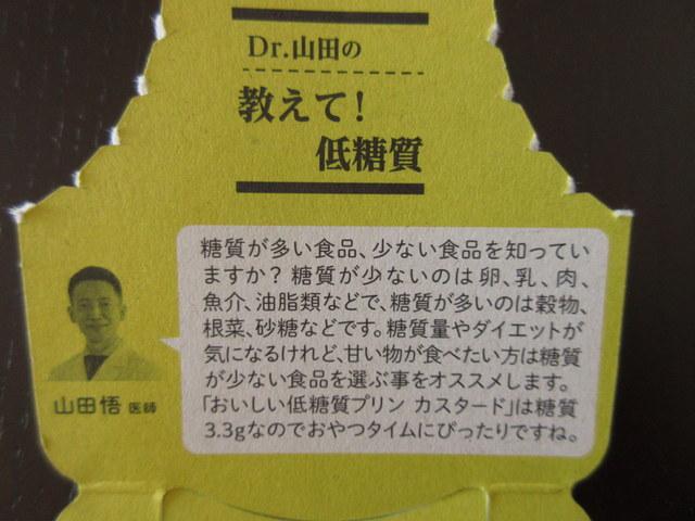 森永 おいしい低糖質プリン 山田悟医師
