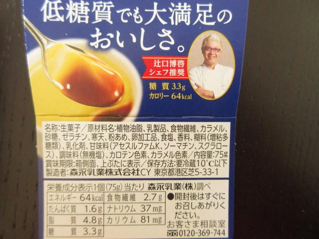 森永の「おいしい低糖質プリン」 辻口博啓氏監修