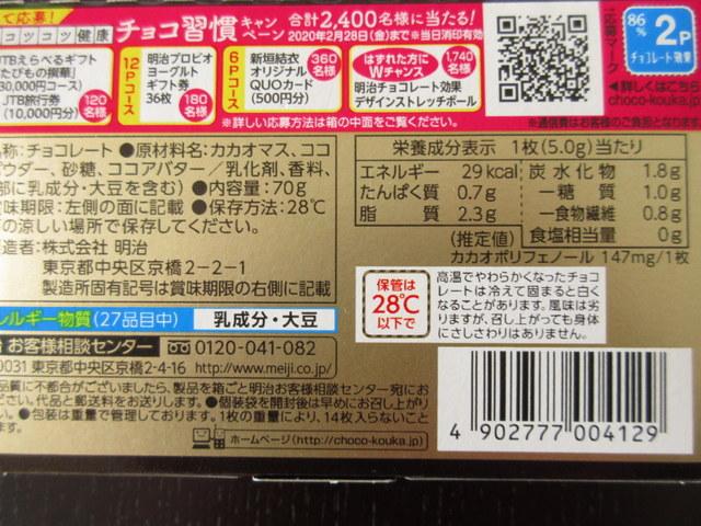 明治チョコレート効果 CACAO 86% 栄養成分表示