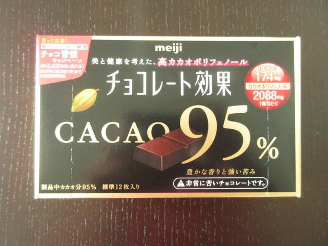 明治チョコレート効果 CACAO95% パッケージ