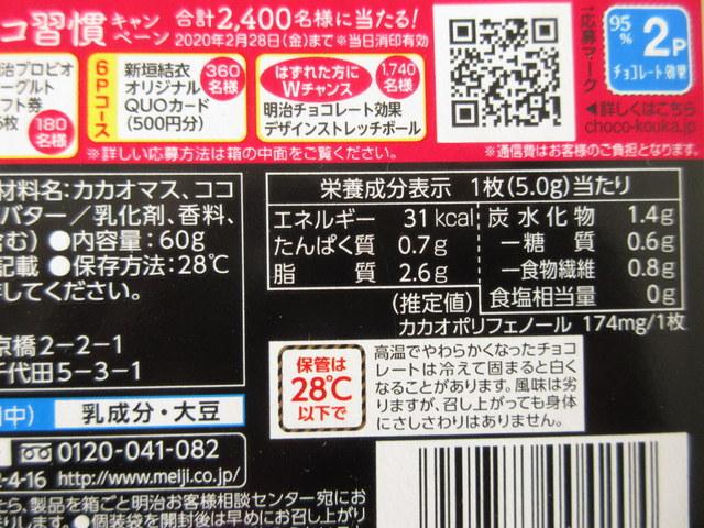 明治チョコレート効果 CACAO95% 栄養成分表示