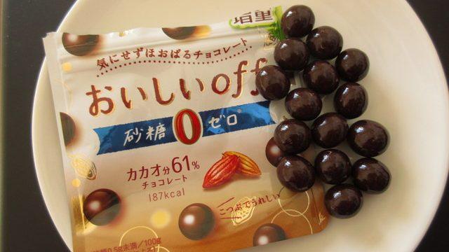明治の低糖質チョコレート おいしいoff 砂糖0ゼロ 低糖質チョコレート 15粒入り