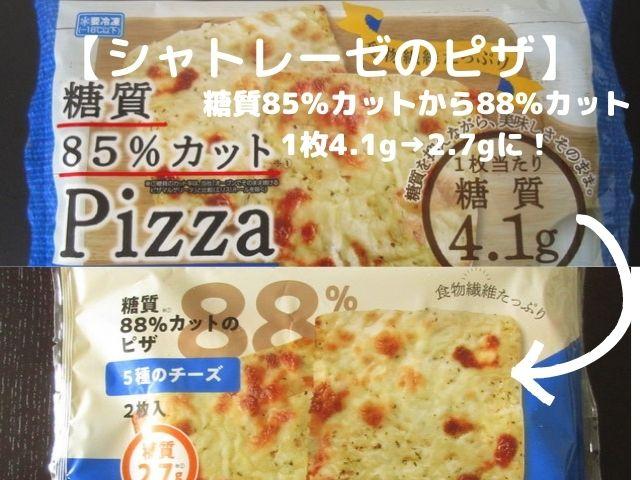 シャトレーゼ 糖質88%カットのピザ 5種のチーズ パッケージ