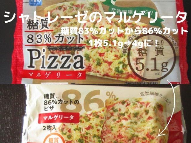 シャトレーゼ 糖質カット86% マルゲリータピザ 糖質1枚4g