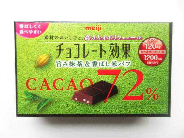 明治チョコレート効果cocoa72%旨み抹茶&香ばし米パフ パッケージ