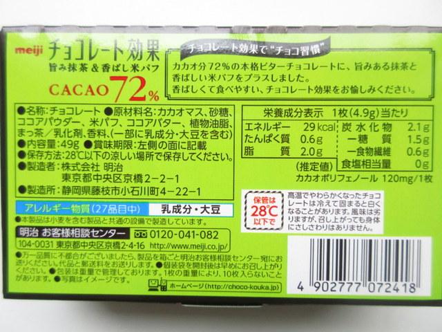 明治チョコレート効果cocoa72%旨み抹茶&香ばし米パフ 栄養成分表示