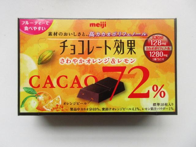 明治チョコレート効果cocoa72%さわやかオレンジ&レモン パッケージ