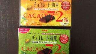 明治チョコレート効果72% さわやかオレンジ&レモン味 旨み抹茶&香ばし米パフ味