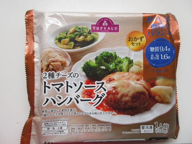 イオン トップバリュ おいしさと糖質のバランス 2種チーズのトマトソースハンバーグ 糖質量9.4g パッケージ