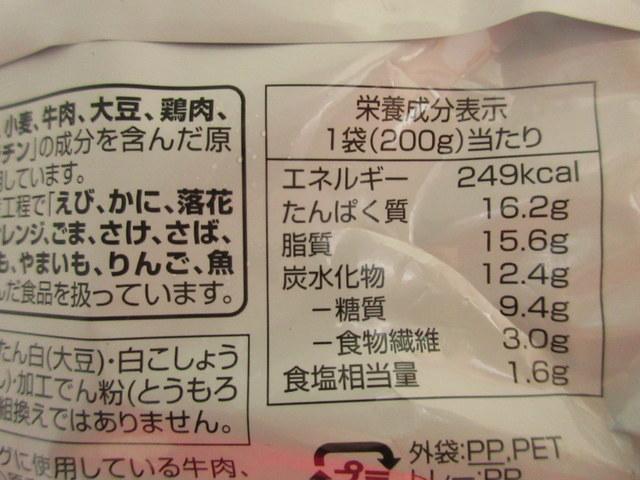 イオン トップバリュ おいしさと糖質のバランス 2種チーズのトマトソースハンバーグ 糖質量9.4g 栄養成分表示