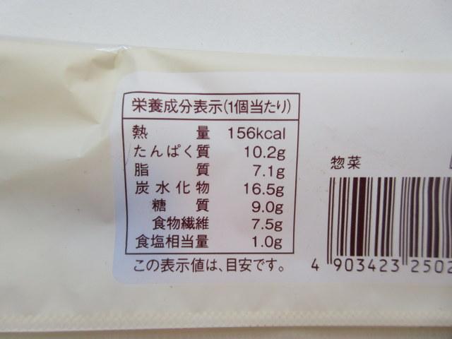 ローソン 大麦のベーコンエピ 栄養成分表示