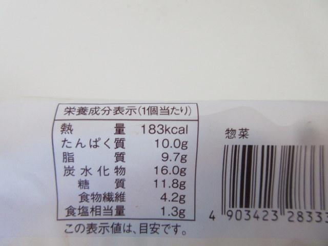 大麦のチョリソーソーセージパン 栄養成分表示