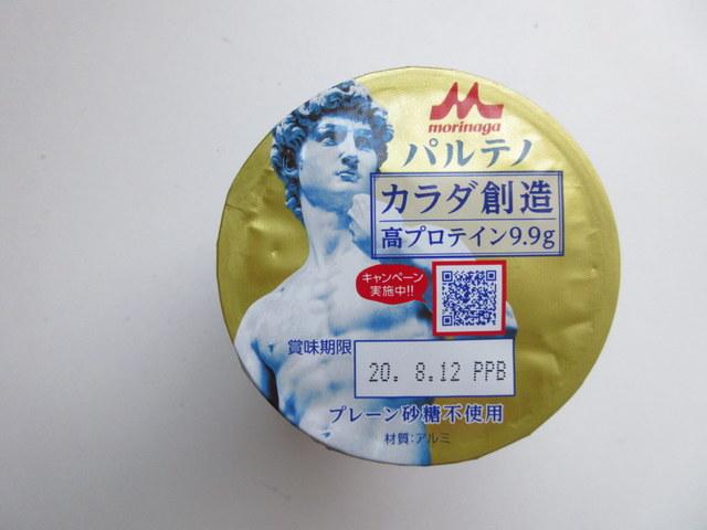 森永 ギリシャヨーグルト「パルテノ」プレーン砂糖不使用 炭水化物4.2g