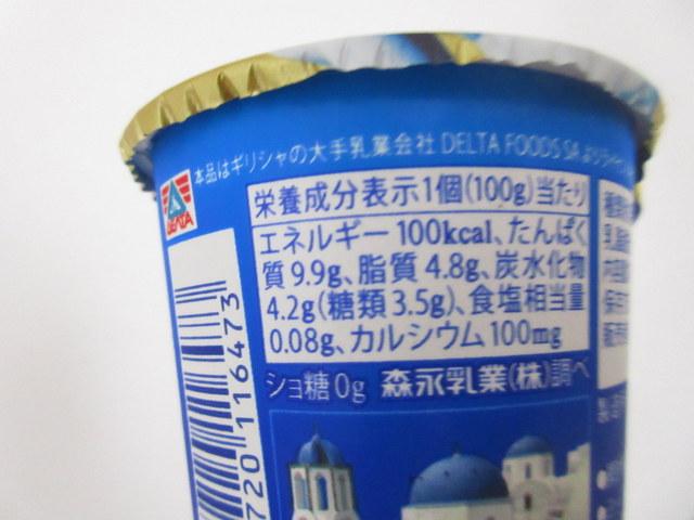 森永 ギリシャヨーグルト「パルテノ」プレーン砂糖不使用 炭水化物4.2g 栄養成分表示