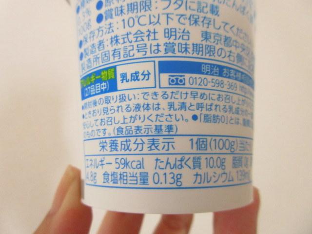 明治THE GREEK YOGURT プレーン 栄養成分表示