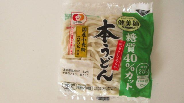 シマダヤ 健美麺 糖質40%カットの本うどん