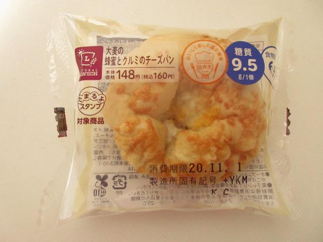 大麦の蜂蜜とクルミのチーズパン 糖質9.5g