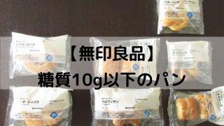 無印良品 糖質10g以下のパン