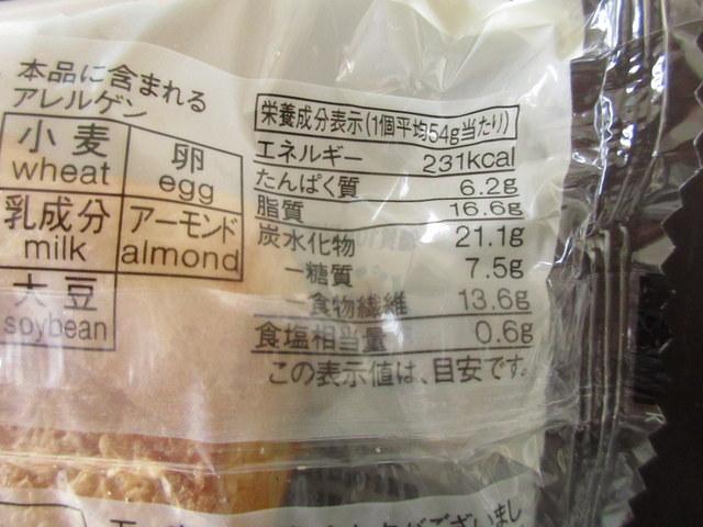 無印良品 糖質10g以下のパン パン・オ・ショコラ 栄養成分表示