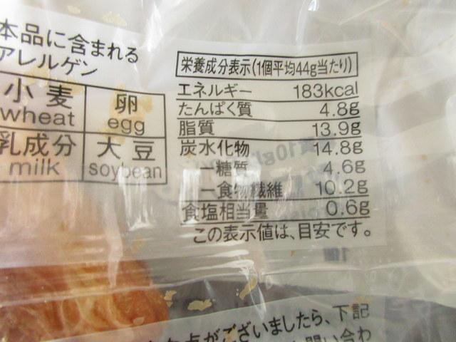 無印良品 糖質10g以下のパン クロワッサン 糖質4.6g 栄養成分表示