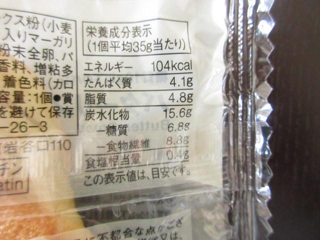 無印良品 糖質10g以下のパン バターリング 栄養成分表示