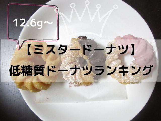 ミスタードーナツ 低炭水化物ドーナツランキング1位~3位