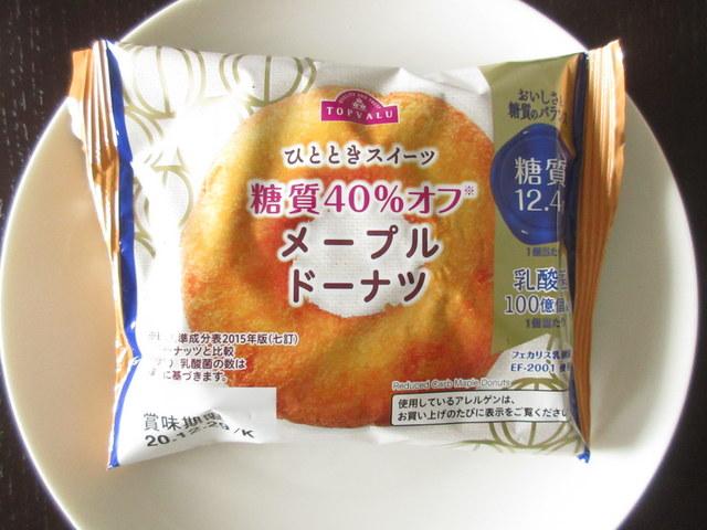 糖質40%オフ メープルドーナツ 糖質12.4g
