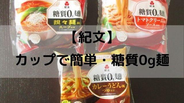 紀文・糖質0g麺カレーうどん・担々麺・トマトクリーム