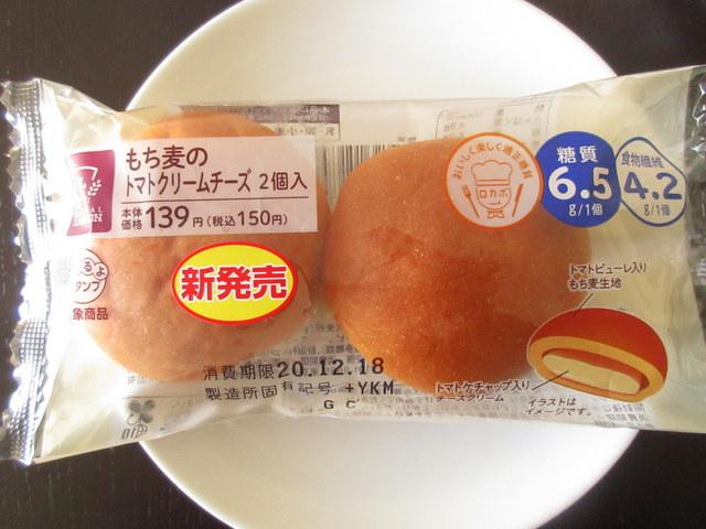 もち麦のトマトクリームチーズ 2個入り 糖質6.5g