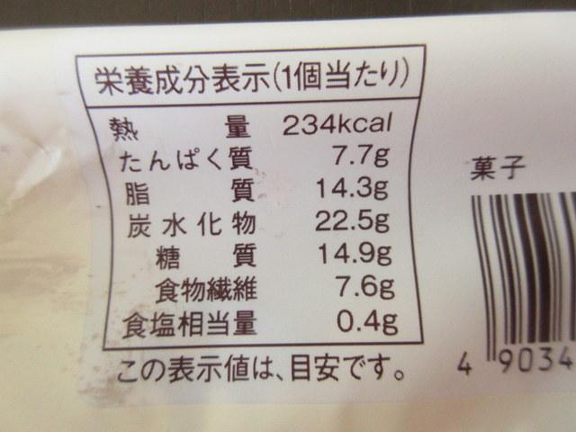 もち麦のチョコロール 栄養成分表示