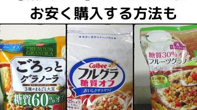 フルグラ 糖質オフ3種比較