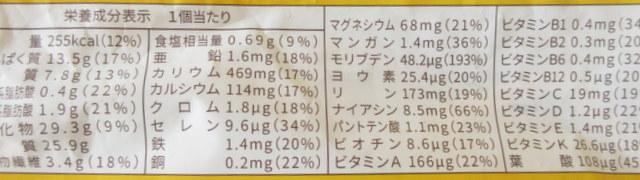 ベースブレッド チョコレート 栄養成分表示