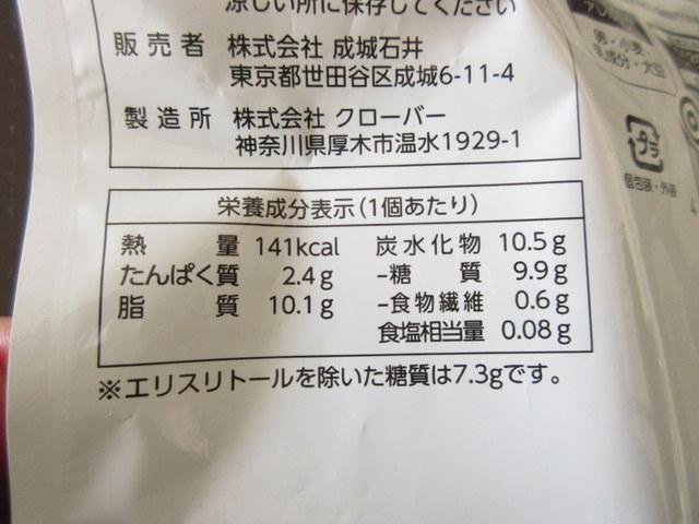 成城石井 ロカボフィナンシェ 糖質7.3g 栄養成分表示