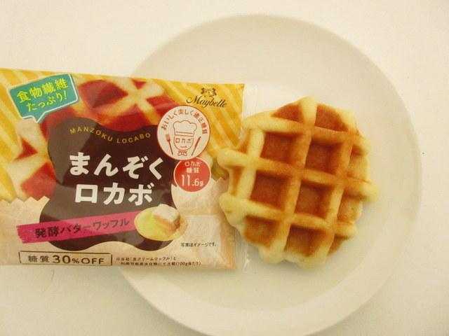 まんぞくロカボ 発酵バターワッフル ロカボ糖質11.6g
