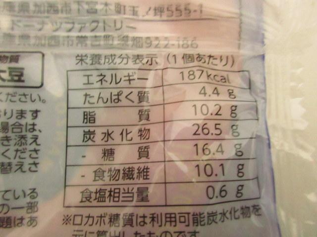 まんぞくロカボ 特選ミルクドーナツ 栄養成分表示