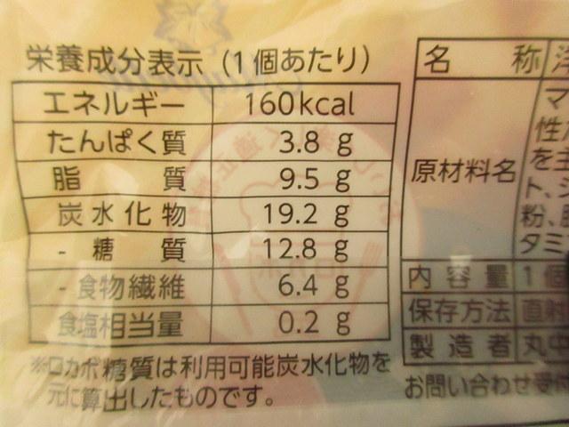 まんぞくロカボ 発酵バターワッフル 栄養成分表示