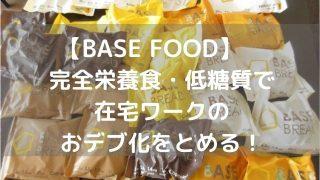 完全栄養食BASEFOOD(ベースフード)で在宅ワークで中もダイエット!デブ化を止める