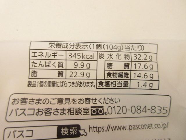 低糖質ツナパン 糖質17.6g 栄養成分表示