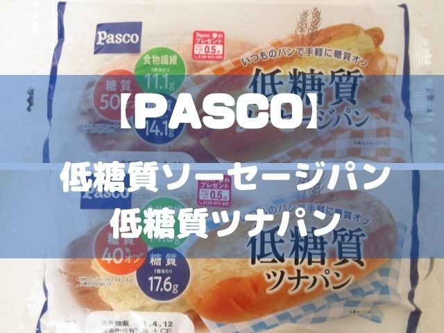 PASCO(パスコ)低糖質パン